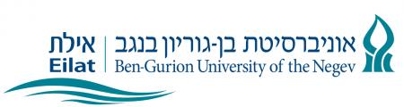 אוניברסיטת בן גוריון - קמפוס אילת