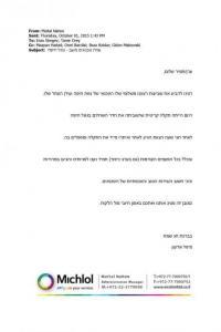 """גוגל חיפה - דוא""""ל תודה"""