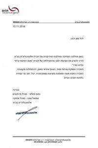 אלגאטכנולוג'יס - מכתב הערכה