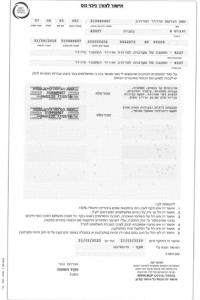 אישור לצורך ניכוי מס