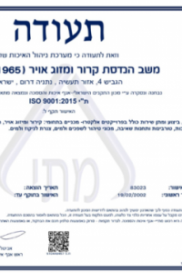 מכון התקנים הישראלי - ISO 9001