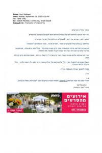 """סינמטק ירושלים - דוא""""ל תודה"""