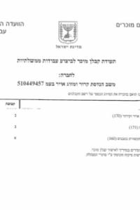 תעודת קבלן מוכר לביצוע עבודות ממשלתיות