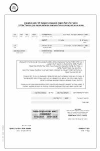 אישור על ניהול פנקסי חשבונות (סניף אילת)